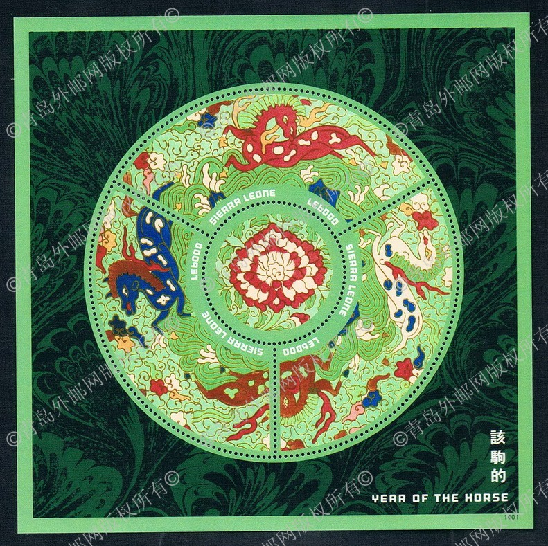 CX0382 China Sierra Leone 2014 Sino Japanese horse shaped piece of zodiac stamps 0419 1MS NEW zodiac bookmarks zodiac glass napkin 12 piece pack