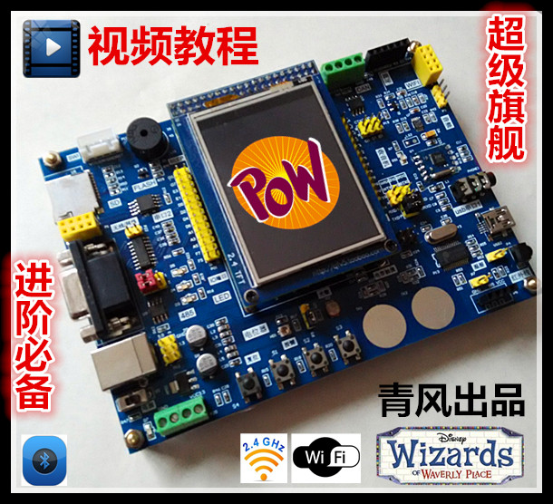 Stm8 development board original stm8s flagship board Chinese tutorial with a liquid crystal screen over a number of routines stm32f103rbt6development board learning board assessment board spi interface 2 4 tft color screen routines