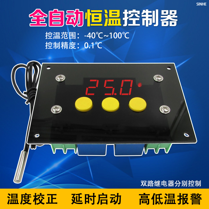 XH-W1501 hot and cold automatic switching 2 way relay output temperature adjustable automatic constant temperature alarm
