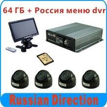 4 Canales de 720 P Coche DVR Con 64 GB Tarjeta SD Para Taxi Autobús Escolar Camión Tren Utilizado
