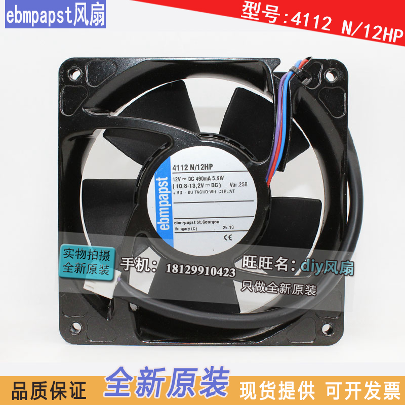 NEW FOR EBMPAPST 4112 N/HP 12038 12V 5.9W  12CM high air volume cooling fan computer water cooling fan delta pfc1212de 12038 12v 3a 12cm strong breeze big air volume violent fan