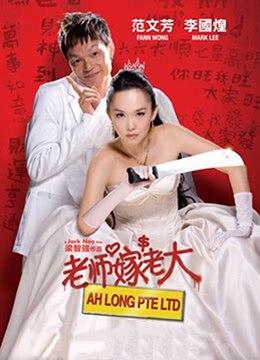《老师嫁老大》2008年马来西亚,新加坡喜剧电影在线观看