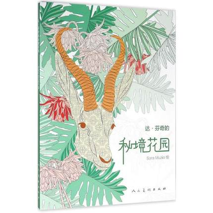 Chinese Coloring Book For Children Adult Girls Relieve Stress Kill Time Painting Drawing Book
