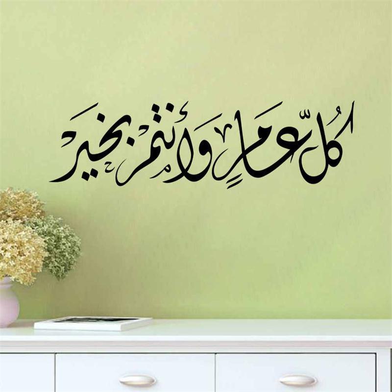 Islamic quote pattern wall sticker home decor Muslim mural art Allah ...