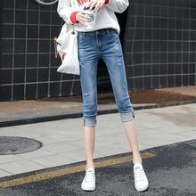 Loyalget Denim Skinny Jeans for Woman Stretch Fashion Capris Women Elastic Knee Length Pants Womens Female