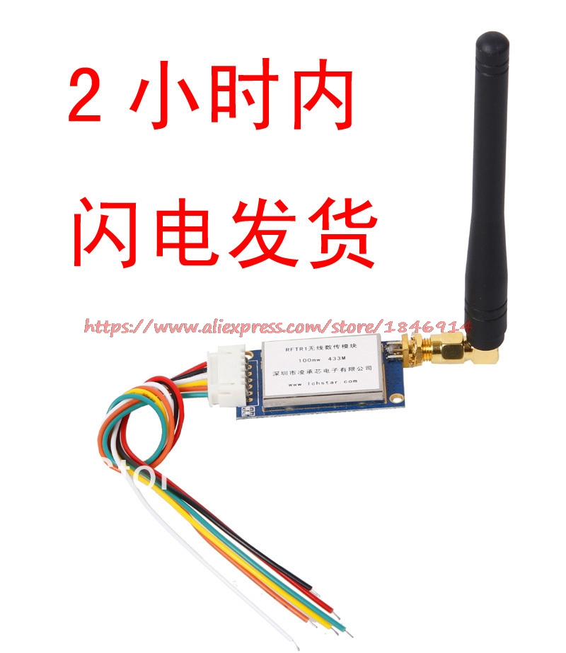 C10X   King Wall 1200 Meters   Wireless Transmission Module  TTL/232/485   Pan