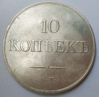 Nice 1833 C M Russian Empire 10 Kopecks Nikolai I In 90 Silver Exact Copy