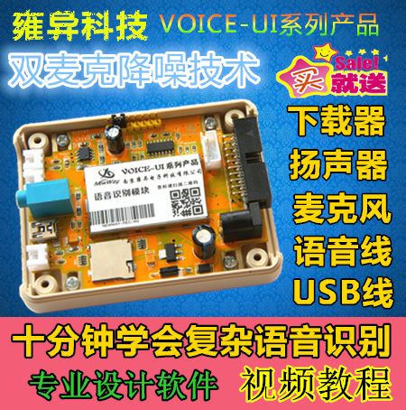 Speech Recognition Module Voice Control Module Voice Recognition Module Voice Recognition [REC-W2] цены онлайн
