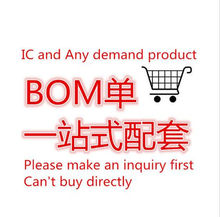 Fill freight BOM order fill the difference BOM LIST Electronic components Integrated circuit Purchase list