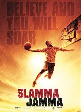 《斯坦玛·贾玛》2017年美国剧情,运动电影在线观看