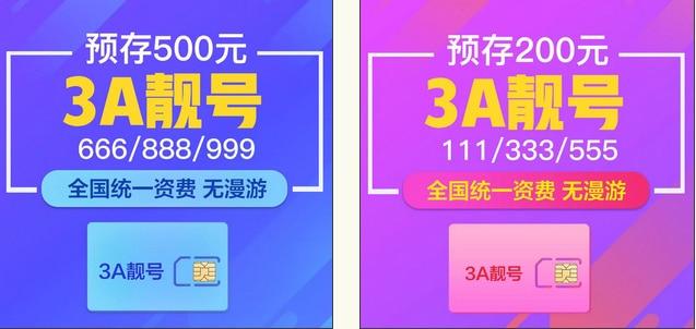 京东通信预充200/500元,即可领取3A/4A靓号