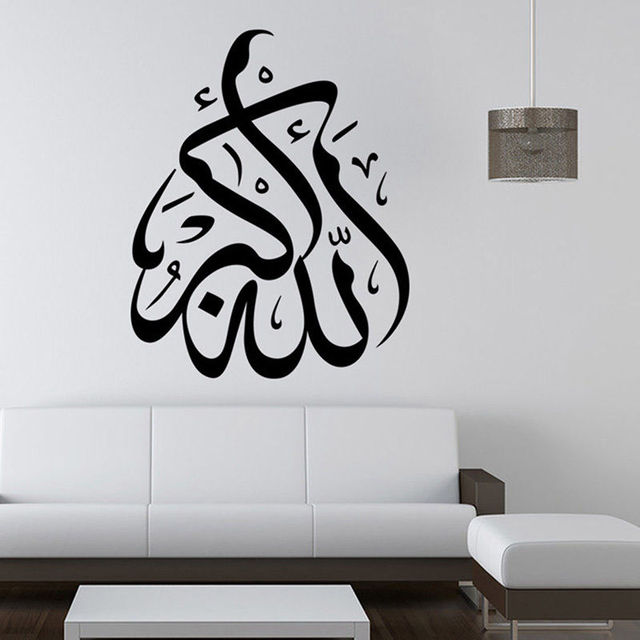 Islamic Inspiration Muslim Calligraphy Removable Wall Sticker Decal Home Decor Words Stickers Mural Adesivo De Parede