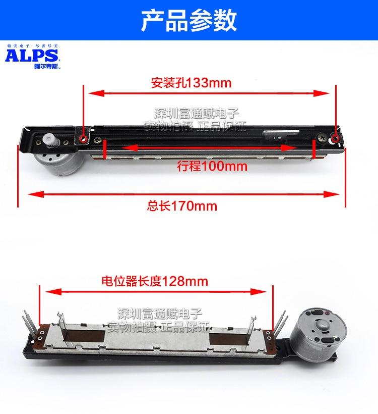 [VK] ALPS motor slip type sliding scale remix special potentiometer total: 170mm 17cm trip 100mm length 128mm B10K 148 type double potentiometer b10k handle length 15mm