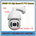 30X HD 5mp IP PTZ high speed dome outdoor camera mini pan tilt zoom Onvif network megapixel camera