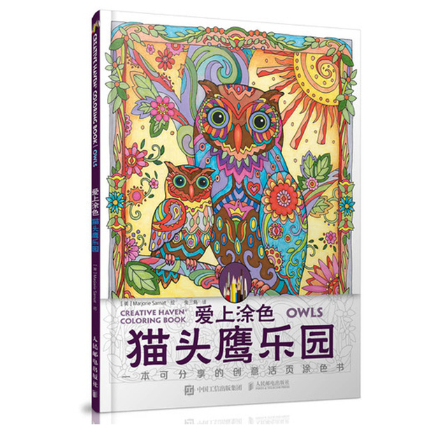 68 Pages Owls Antistress Coloring Book For Adults Relieve Stress Art