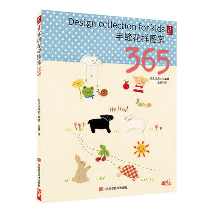 Hand Sewing 365 Pattern Include Anima Plant Fruits Handmade Manual DIY Embroidery Patterns Tutorial Book