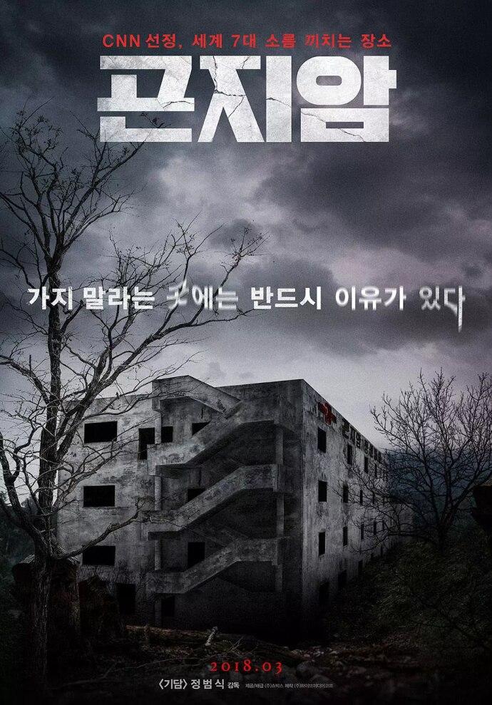 《昆池岩》据说2018年最佳韩国恐怖电影