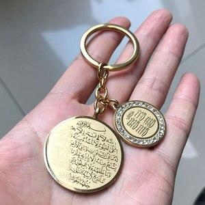 Image 3 - Porte clés musulman à quatre Qul suras en acier inoxydable, AYATUL KURSI