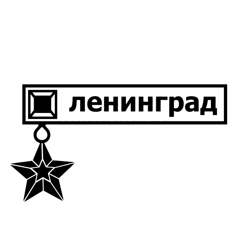 Hero Star Car Stickers and Decals for Cars Styling Hobbies Stylish Decor Creative Window Laptop automotive products cool Design