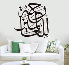 Alta calidad musulmán Allah caligrafía árabe casa decor wall sticker art decal islam SE95 110*110 cm
