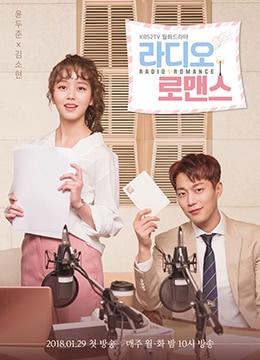 《广播罗曼史》2018年韩国剧情,爱情电视剧在线观看