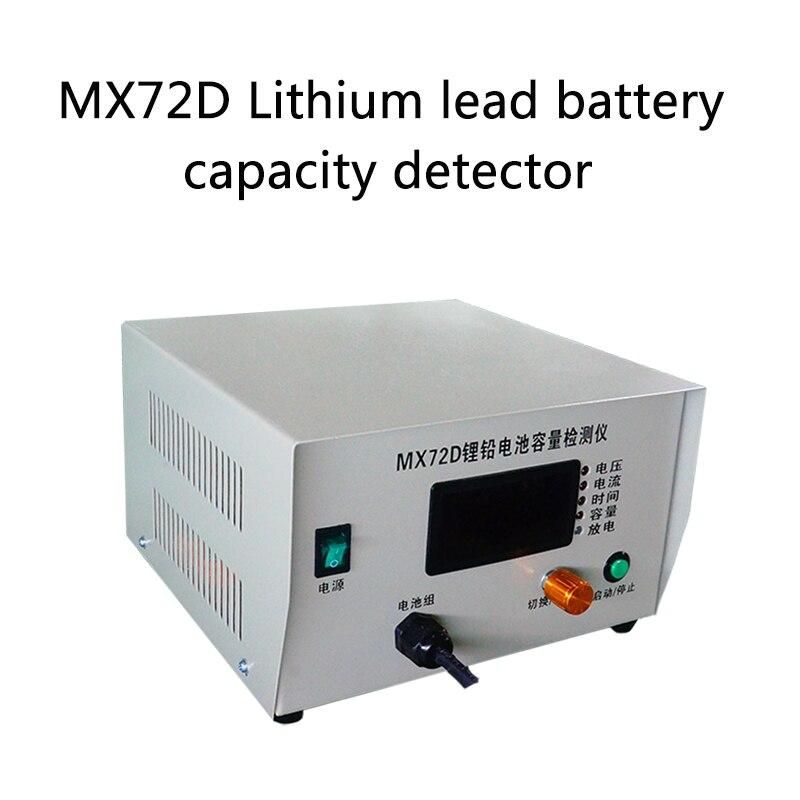 MX72D литиевая свинцовая батарея детектор емкости серии измеритель расхода батареи интеллектуальный тест детектор литиевой батареи