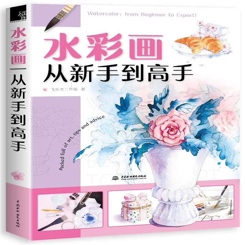 New Chinese Painting Book Watercolor: From Beginner To Expert! Book For Adult