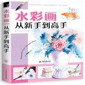 Новая книга китайской живописи акварелью: От новичка до специалиста! Книга для взрослых