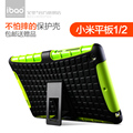 "For Xiaomi Mipad 1 2 Case Heavy Duty Defender Rugged TPU+PC Armor Dazzle Shockproof Kick Stand Cover Mi pad 1 2 7.9"" Tablet Case"
