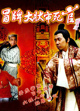 《冒牌大状审死官》2004年香港电影在线观看