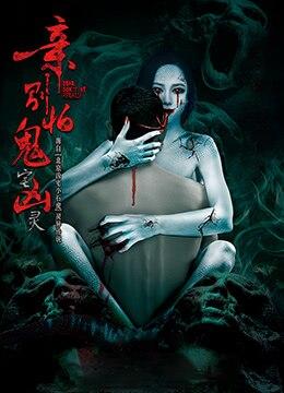 《亲,别怕》2015年中国大陆惊悚电影在线观看