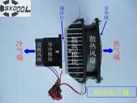 Free Shipping DIY Peltier Refrigeration Air Condition The Semiconductor Generator Refrigeration Cooling System