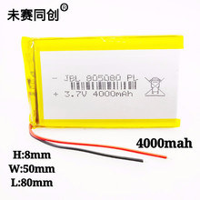 805080 Polymer Lithium Battery Core 3.7V Mobile Power Supply Flat Universal Charging Built-in Large Capacity 4000mA
