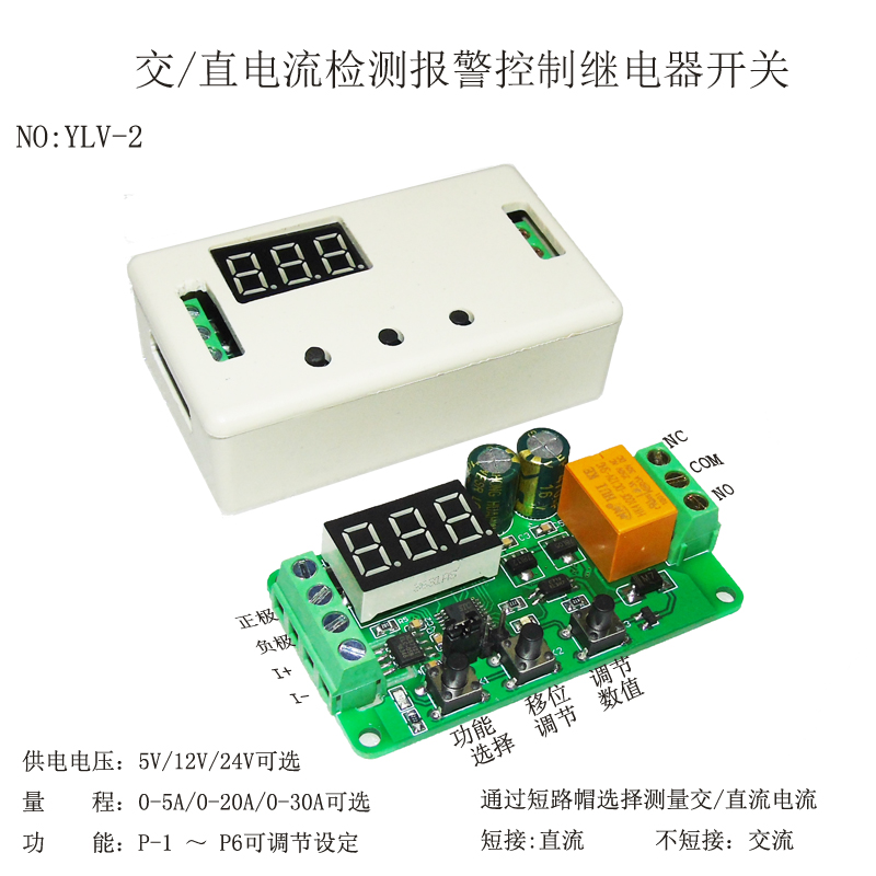 AC and DC current detection module overcurrent alarm motor block protection ACS712 sensor 5/12/24VAC and DC current detection module overcurrent alarm motor block protection ACS712 sensor 5/12/24V