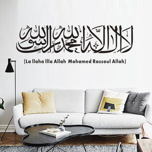 Image 4 - Respected Islamic Muslim Calligraphy Wall Stickers Nordic Quotes Decal Living Room Bedroom DIY Removable Vinyl Wall Art Murals
