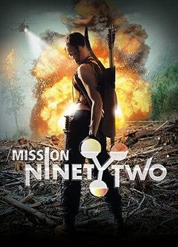 《九十二任务》2014年德国动作,惊悚,冒险电影在线观看