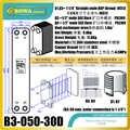 B3-50-30 brasato scambiatore di calore a piastre è la scelta ideale per R410a fonte di acqua chiller, pompe di calore, economizzatori, desuperheaters