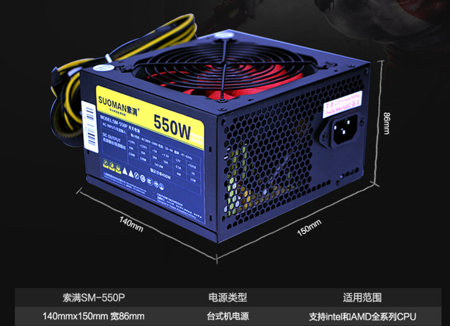 Desktop Power 550W power supply rated 400W main computer chassis with graphics power mute