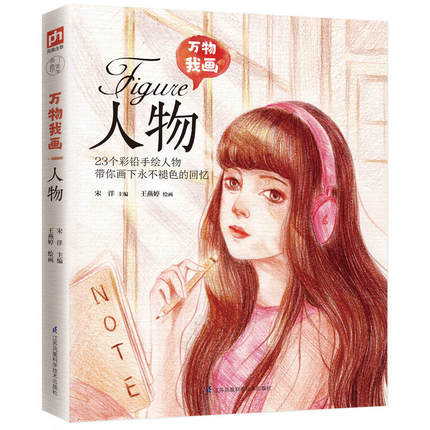 Color pencils drawing tutorial books about character / About Zero basic painting Textbook 3pcs chinese character picture books dictionary for advanced learning chinese character hanzi early educational textbook course