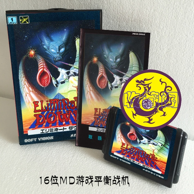 Emiminate Down 16 bit SEGA MD Game Card Boxed With Manual For Sega Mega Drive For Genesis