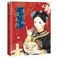 中国古代の美ライン描画ブック王女清王朝大人の色鉛筆ぬりえ