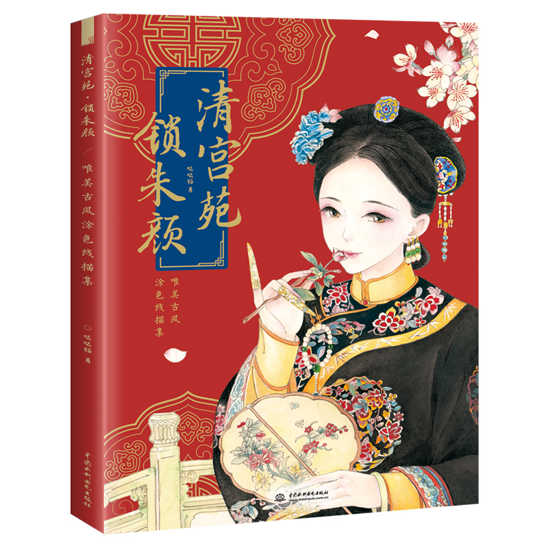 Chinese Ancient Beauty Line Drawing Book Princess of the Qing Dynasty Adult Color Pencil Coloring Book(China)