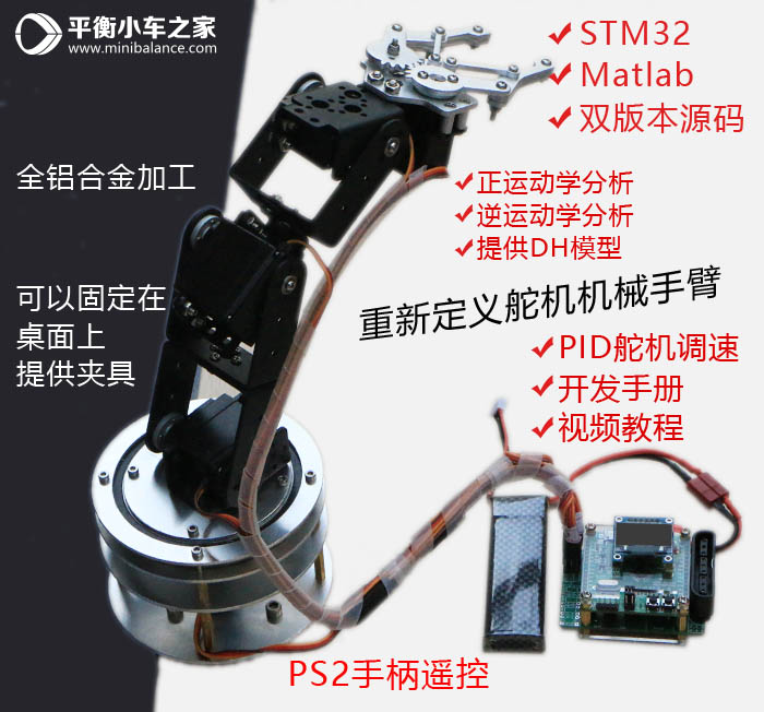 6 DOF Manipulator; Mechanical Claw; Manipulator; Platform Package; PS2 Control; Kinematics Analysis; PID intelligent force and position control of 6 dof robot manipulator