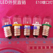 3V 4.5V 6.3V 8V E10 LED lamp bulb indicates small bulbs in physical experiment