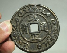 Collect China Ancient Dynasty Bronze Yong Zheng Tong Bao Copper Money Coin Bi(China)