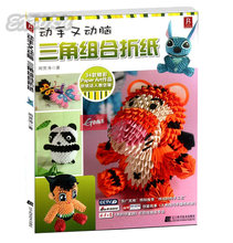 Chinese Edition Japanese Paper Craft Pattern Book 3D Origami Animal Doll Flower(China)