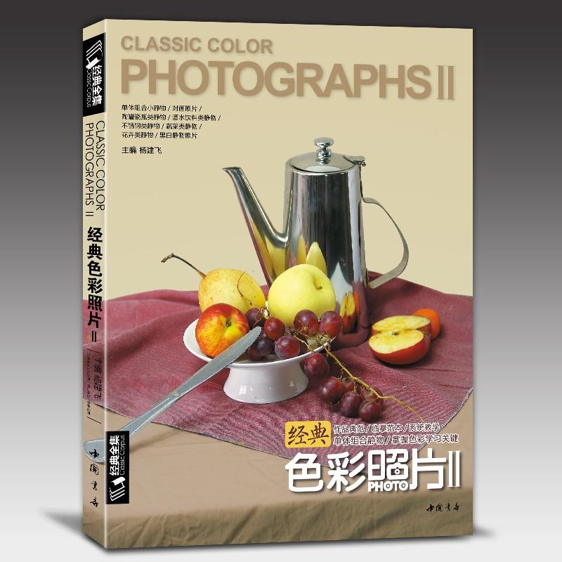 1pcs New Color Pencil Basics Tutorial Book For Adult Classic Color Photographs Gouache Painting Exquisite Sketch Art Book