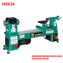 1000W12 5 inch speed control woodworking machine H0626 series woodworking lathe