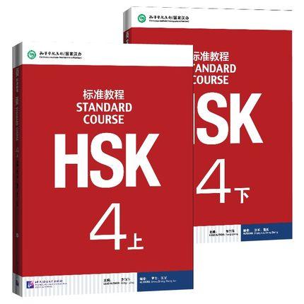 4 adet/grup 4 adet Çin İngilizce egzersiz kitabı HSK öğrenciler çalışma kitabı ve Ders Kitabı: Standart Kursu HSK 4'da  Grup 3