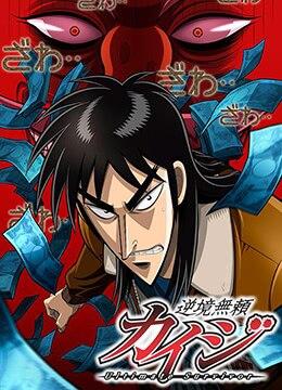 《赌博默示录》2007年日本动画,动作动漫在线观看